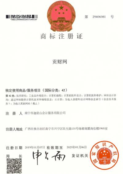 迦密山工商注册(贡财42类)