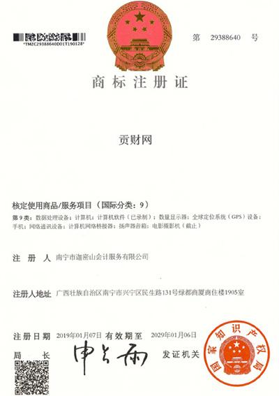 迦密山工商注册(贡财9类)