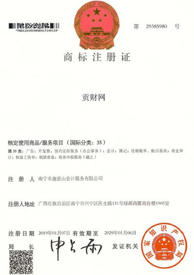 迦密山工商注册(贡财35类)
