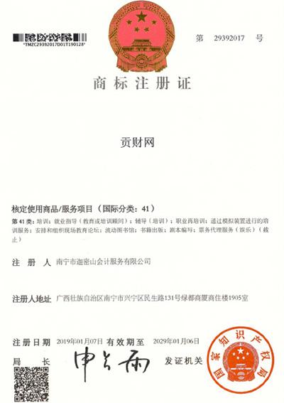 迦密山工商注册(贡财41类)