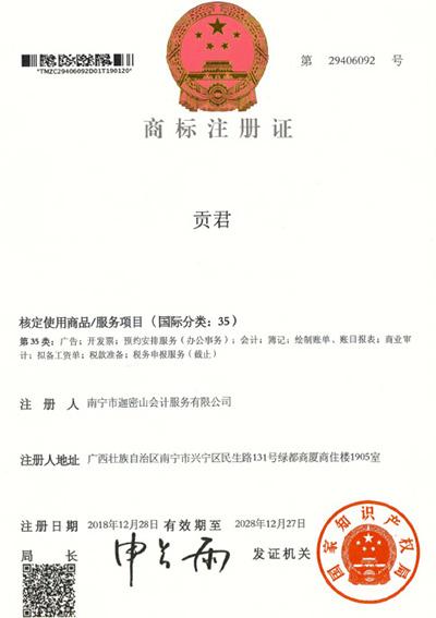 迦密山工商注册(贡君35类)