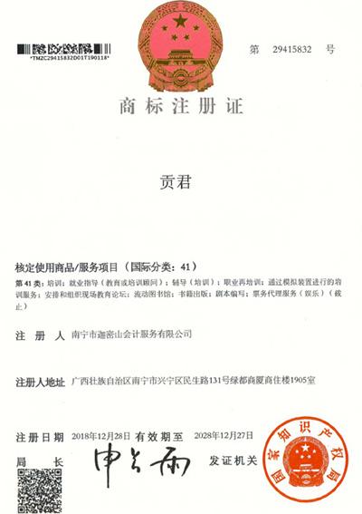 迦密山工商注册(贡君41类)