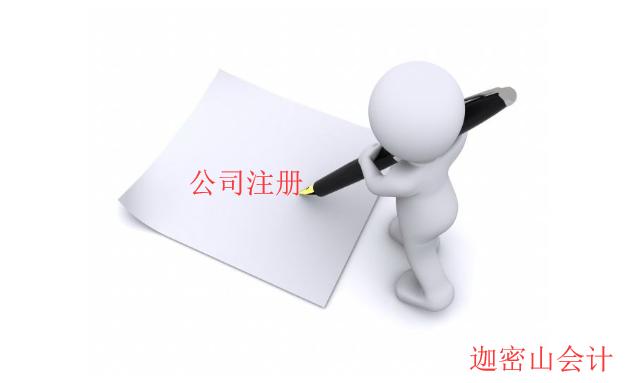南宁工商代办公司注册公司多久?